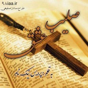 دانلود رمان صلیب عشق