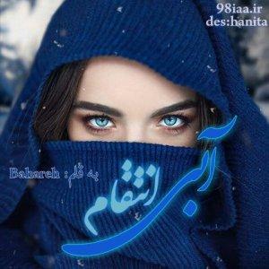 دانلود رمان آبی انتقام